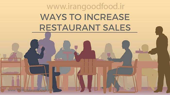 ایده های افزایش فروش رستوران