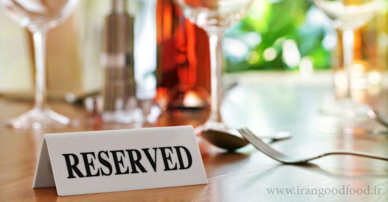 آیا رستوران شما به سیستم رزرو مجهز است؟